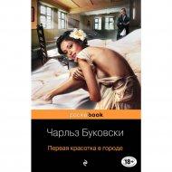 Книга «Первая красотка в городе».