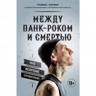 Книга «Между панк-роком и смертью. BLINK-182».
