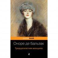 Книга «Тридцатилетняя женщина».