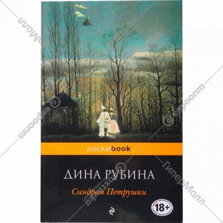 Книга «Синдром Петрушки» Д. Рубина.