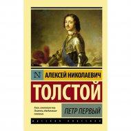 Книга «Петр Первый».