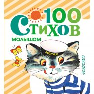 Книга «100 стихов малыша».