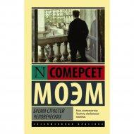 Книга «Бремя страстей человеческих» C. Моэм.