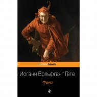 Книга «Фауст».
