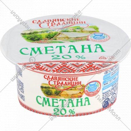 Сметана «Славянские традиции» 20%, 200 г.