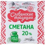 Сметана «Славянские традиции» 20%, 400 г