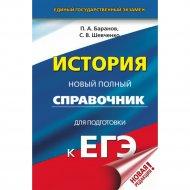 Книга «ЕГЭ. История. Новый полный справочник для подготовки к ЕГЭ».