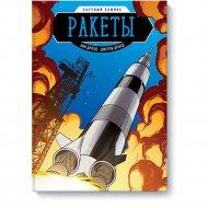 Книга «Ракеты. Научный комикс».