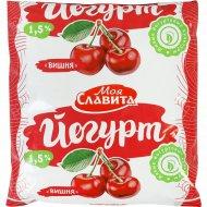 Йогурт «Моя Славита» вишня, 1.5%, 500 г