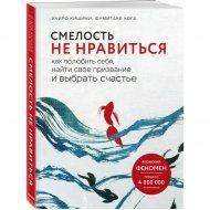 Книга «Смелость не нравиться».