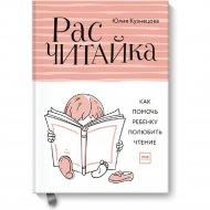 Книга «Расчитайка. Как помочь ребенку полюбить чтение».