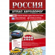 Книга «Россия. Атлас автодорог. 2020».