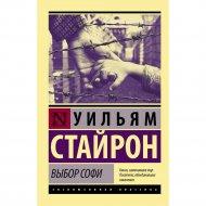 Книга «Выбор Софи».