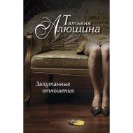 Книга «Запутанные отношения».