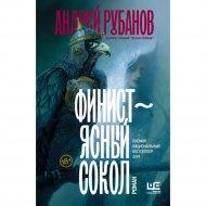 Книга «Финист - ясный сокол [роман]».