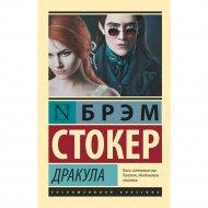 Книга «Дракула».