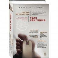 Книга «Тело как улика».