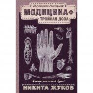 Книга «Модицина: Тройная доза».