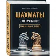 Книга «Шахматы для начинающих».