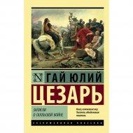Книга «Записки о Галльской войне».