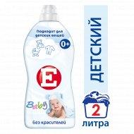 Кондиционер для белья «E» Детский, 2 л.