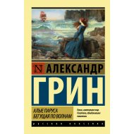 Книга «Алые Паруса. Бегущая по волнам».