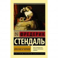 Книга «Красное и черное».