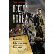 Книга «Всегда война».
