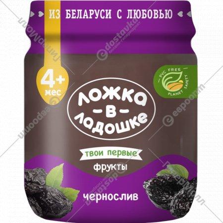 Пюре детское «Ложка в ладошке» чернослив, 100 г.