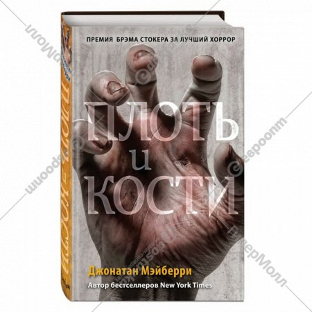 Книга «Плоть и кости № 3».