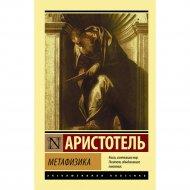 Книга «Метафизика».