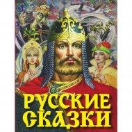 Книга «Русские сказки (Богатырь)».