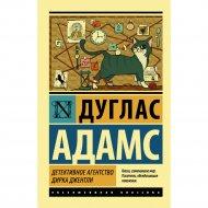 Книга «Детективное агентство Дирка Джентли».