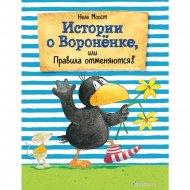 Книга «Истории о Вороненке, или Правила отменяются!».