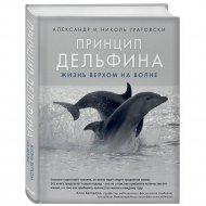 Книга «Принцип дельфина: жизнь верхом на волне».