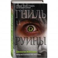 Книга «Гниль и руины № 1».