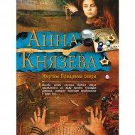 Книга «Жертвы Плещеева озера».
