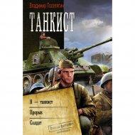 Книга «Танкист».