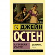 Книга «Нортенгерское аббатство».