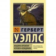 Книга «Машина времени. Человек-невидимка».