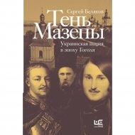 Книга «Тень Мазепы: украинская нация в эпоху Гоголя».