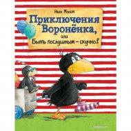 Книга «Приключения Вороненка, или Быть послушным-скучно!».