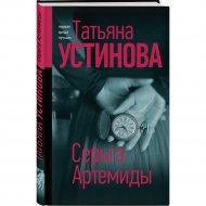 Книга «Серьга Артемиды».