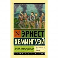 Книга «По ком звонит колокол» новый перевод.