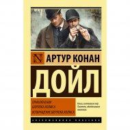 Книга «Приключения Шерлока Холмса. Возвращение Шерлока Холмса».