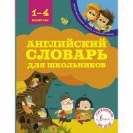 Книга «Английский словарь для школьников».