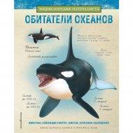 Книга «Обитатели океанов».