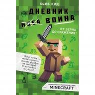Книга «Дневник воина в Майнкрафте. От зерна до сражения!».