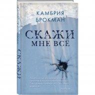 Книга «Скажи мне все».