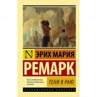 Книга «Тени в раю».